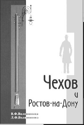 Волошиновы В.Ф. и Л.Ф., 'Чехов и Ростов-на-Дону', 'Фолиант', 2004
